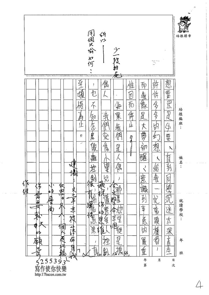 106WE301 鍾淳奕(4)