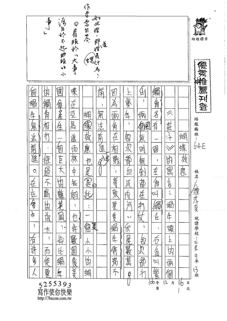 106WE301 鍾淳奕 (1)