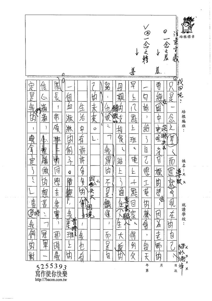 106WE301 鍾淳奕 (2)