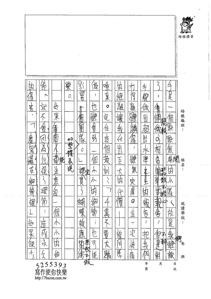 106WE301 鍾淳奕 (3)