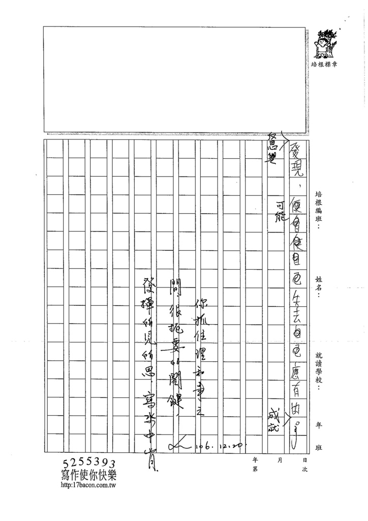 106WE301 鍾淳奕 (4)