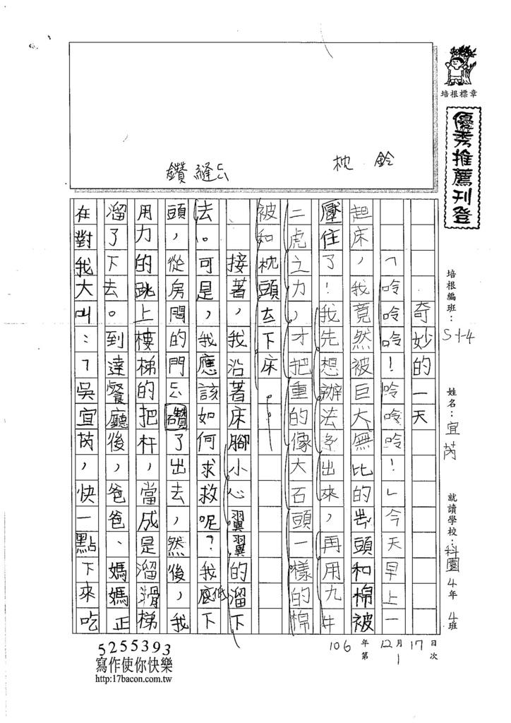 106W4301 吳宜芮 (1)
