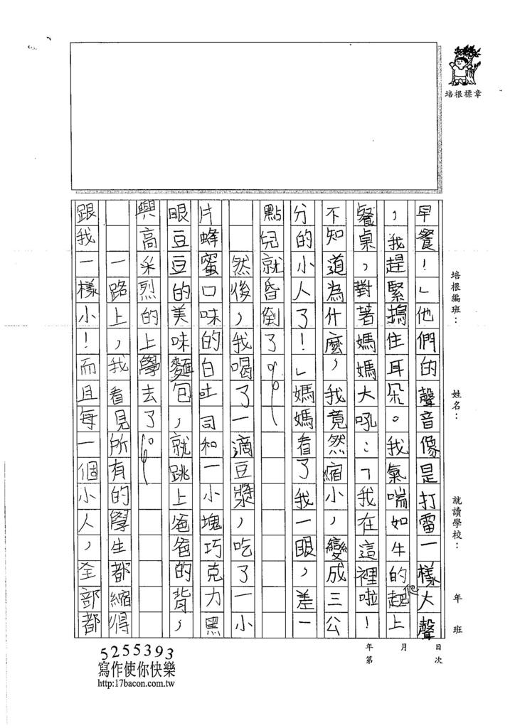 106W4301 吳宜芮 (2)
