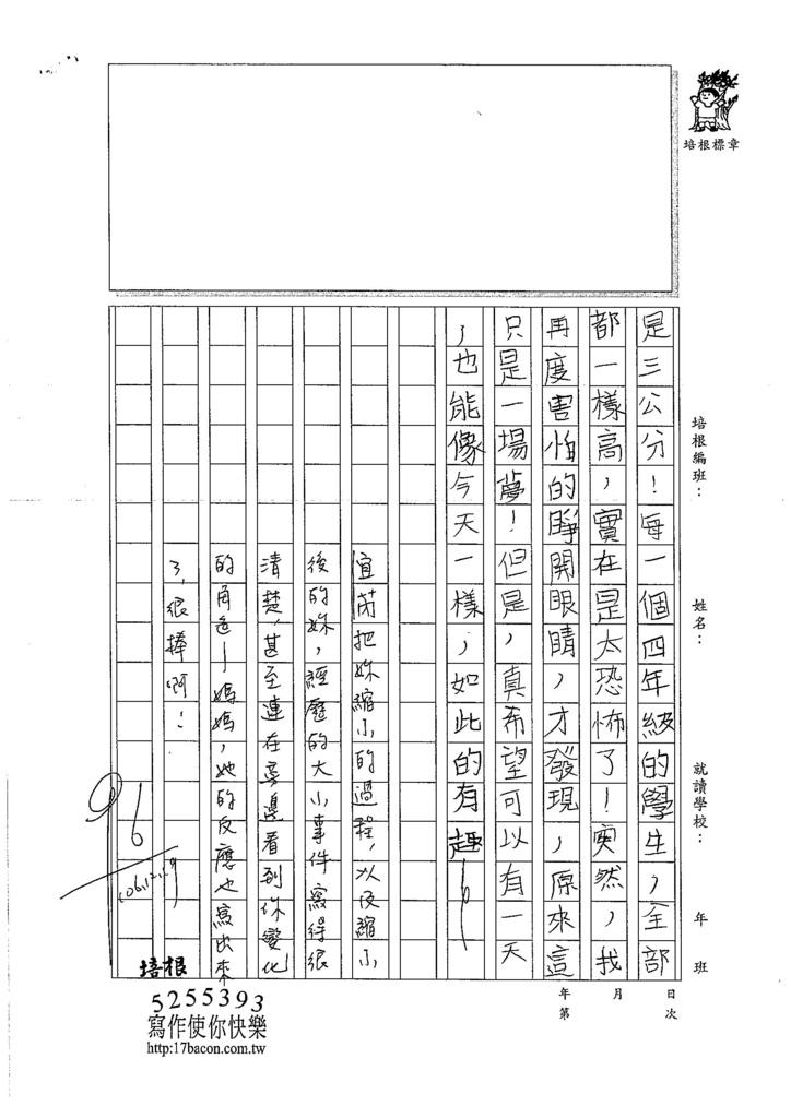 106W4301 吳宜芮 (3)