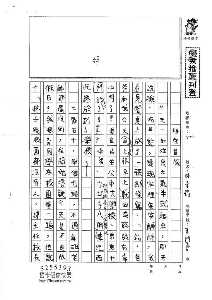 106W4301 林子筠 (1)