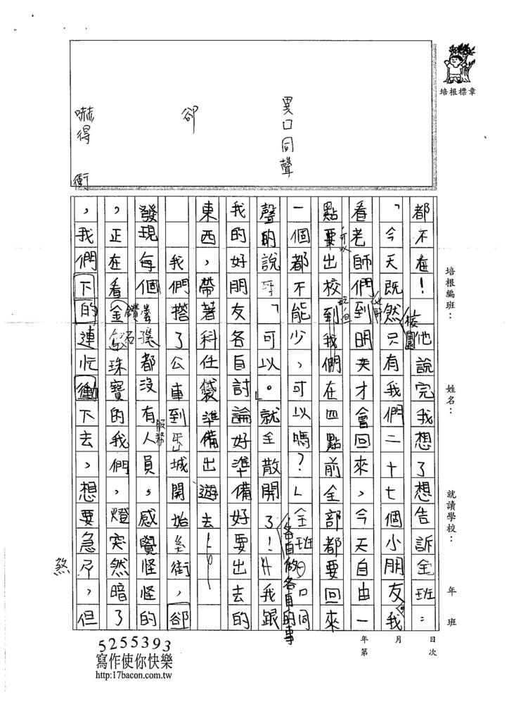 106W4301 林子筠 (2)