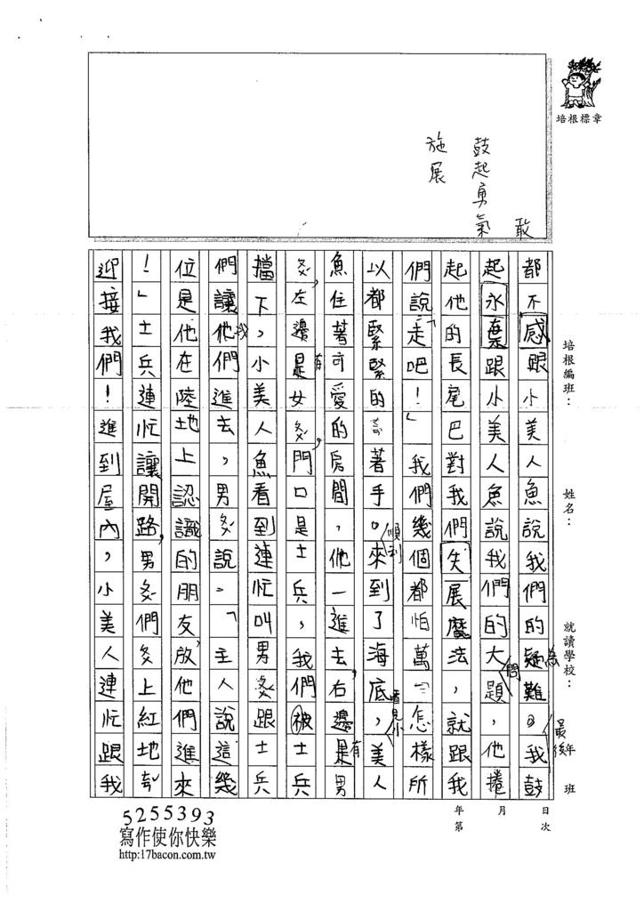 106W4301 林子筠 (4)