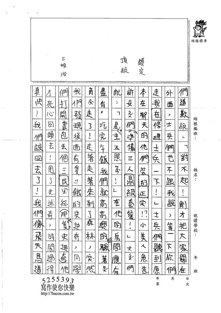 106W4301 林子筠 (5)