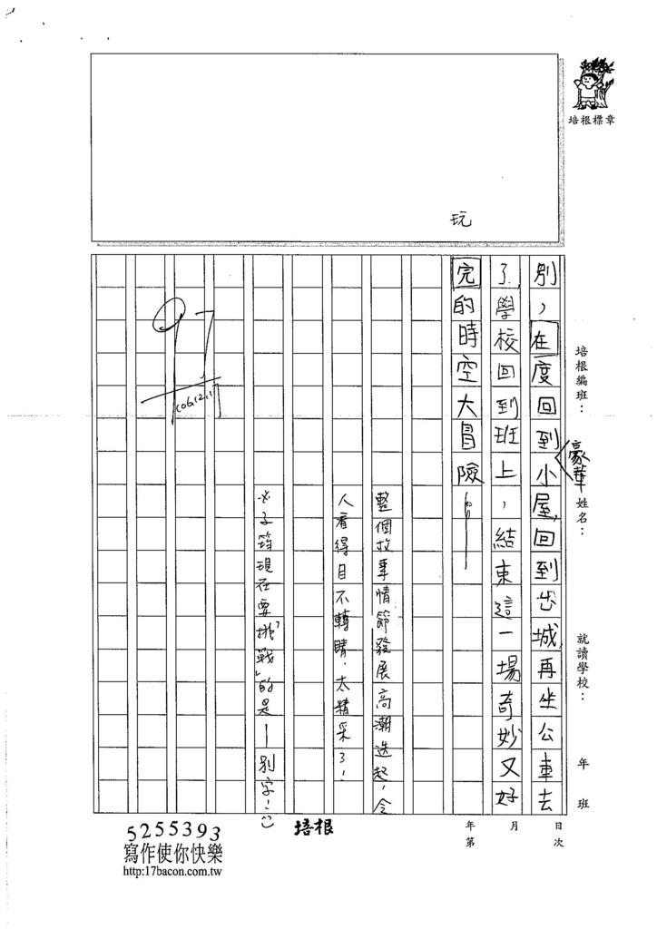 106W4301 林子筠 (6)