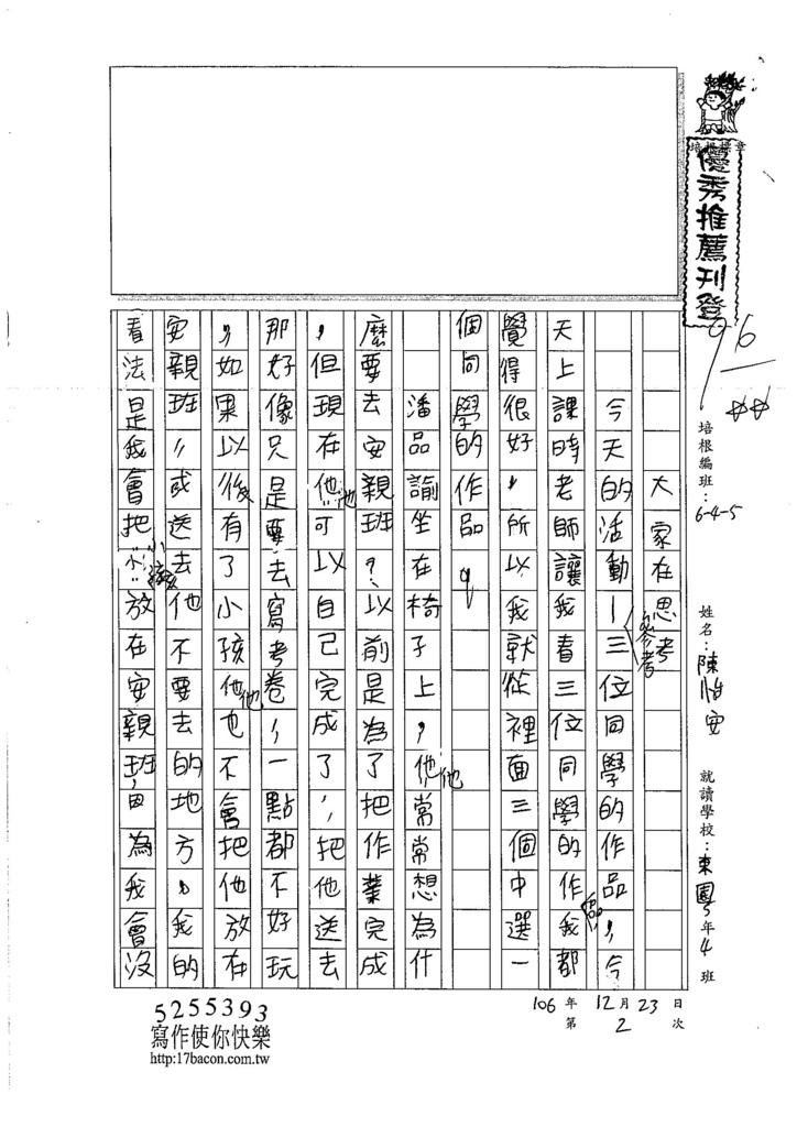 106W5302陳怡安 (1)