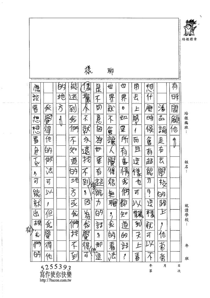 106W5302陳怡安 (2)