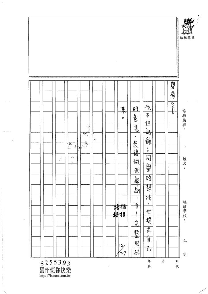 106W5302陳怡安 (3)