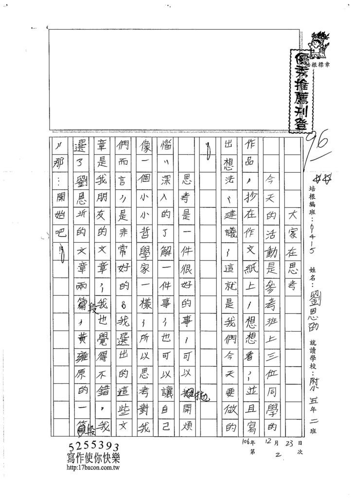 106W5302劉恩劭 (1)