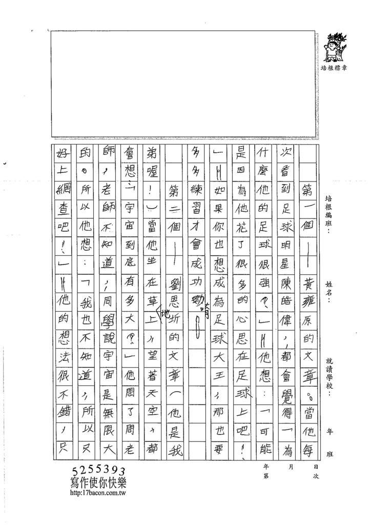 106W5302劉恩劭 (2)