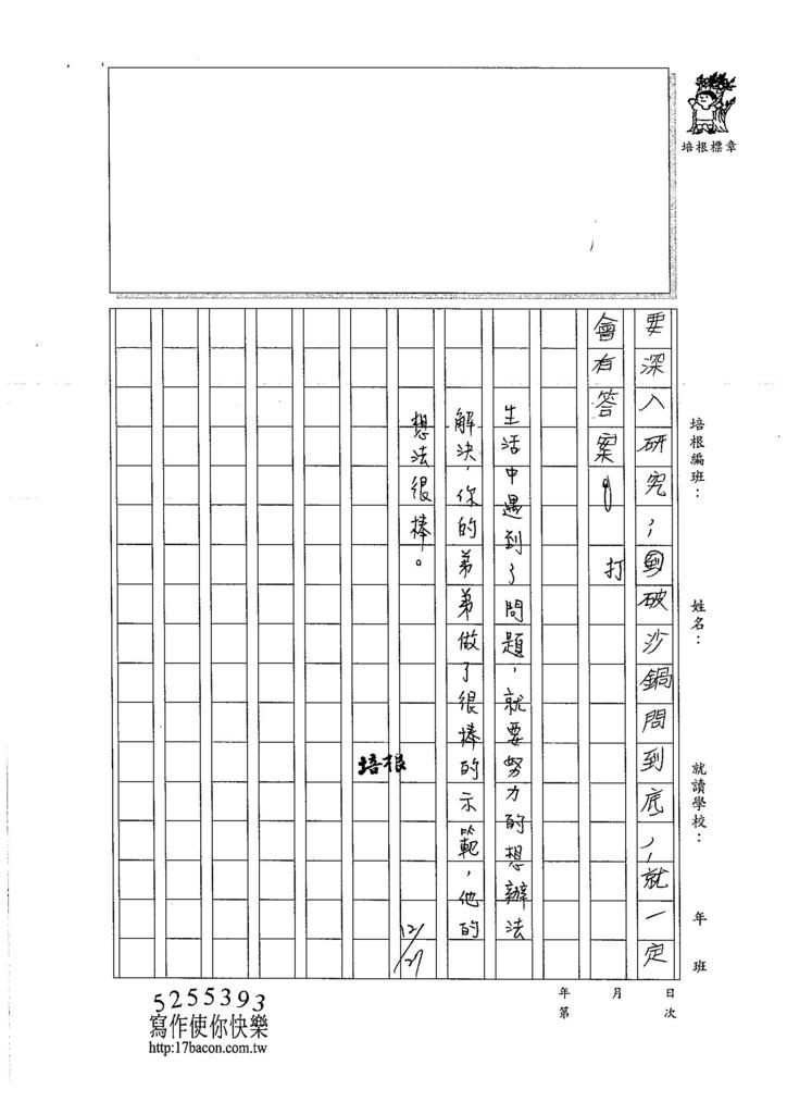 106W5302劉恩劭 (3)