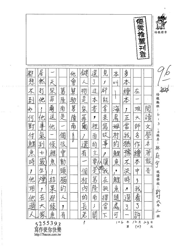 106W6302林庭宇 (1)