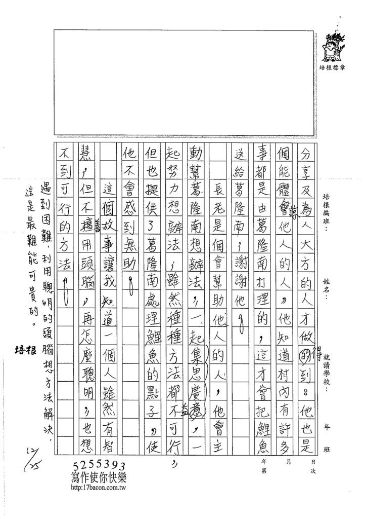 106W6302林庭宇 (3)