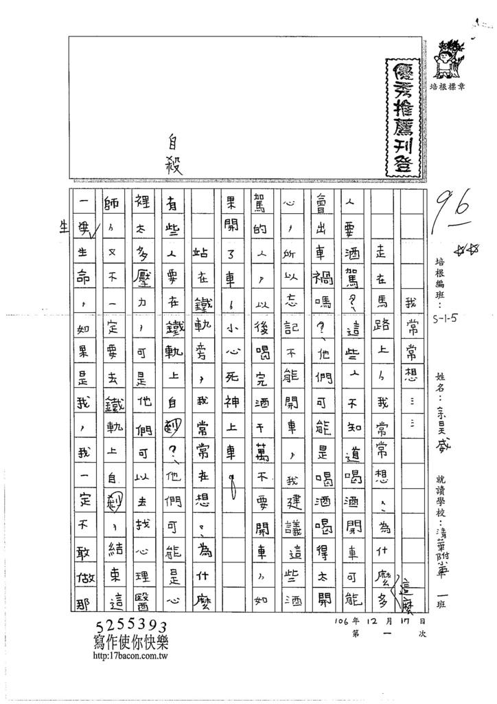 106W5301 余昊威 (1)