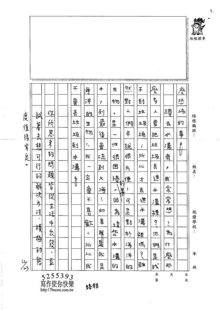 106W5301 余昊威 (2)