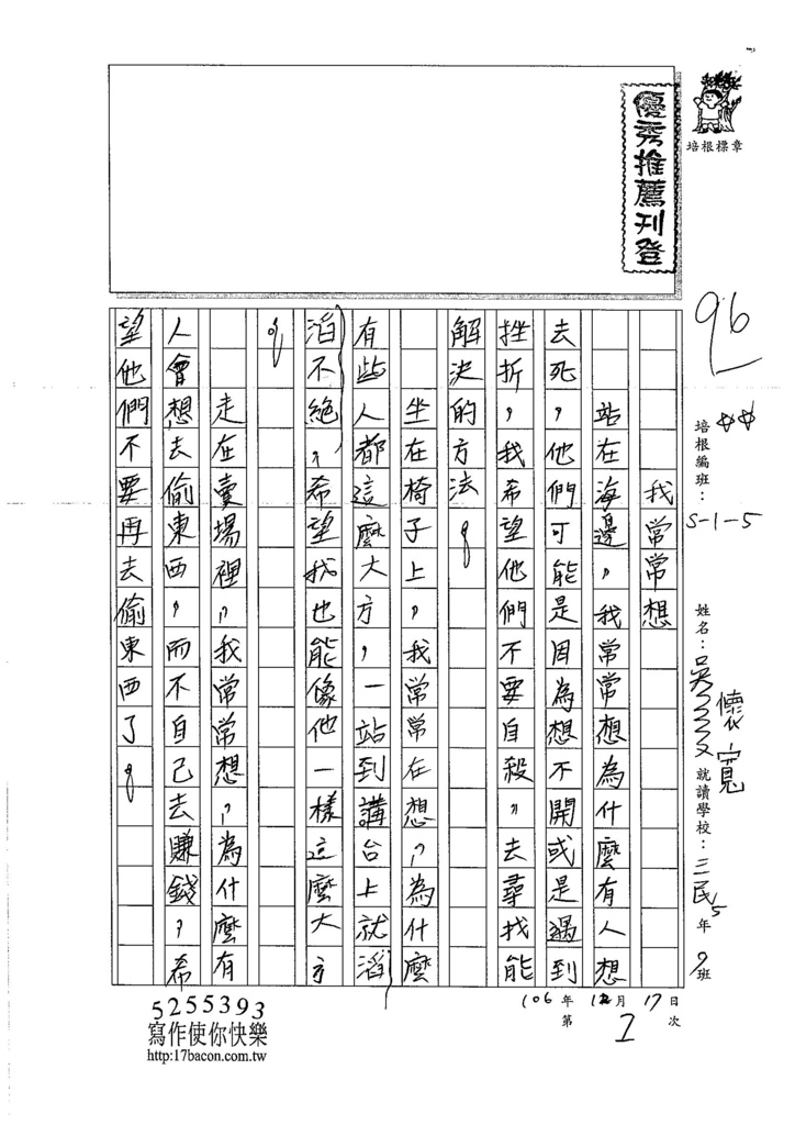 106W5301 吳懷寬 (1)