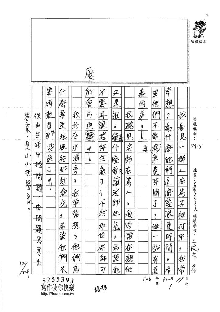 106W5301 吳懷寬 (2)