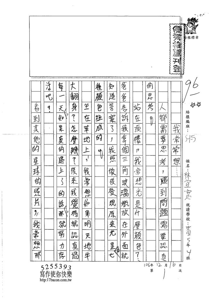 106W5301 林宜寬 (1)