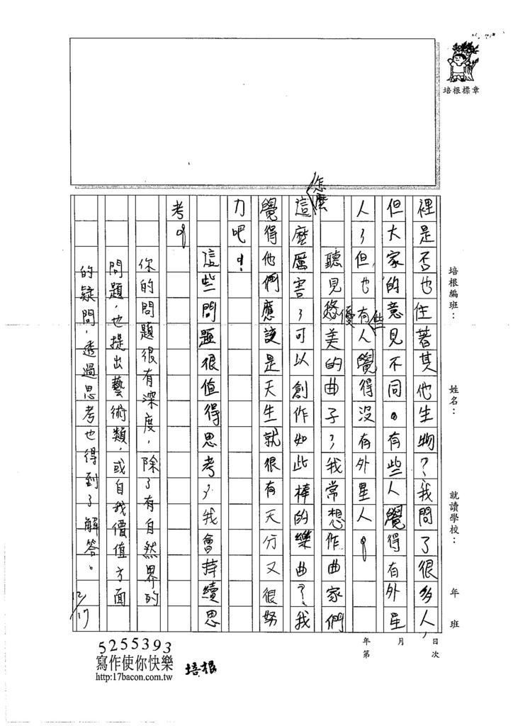 106W5301 林宜寬 (2)