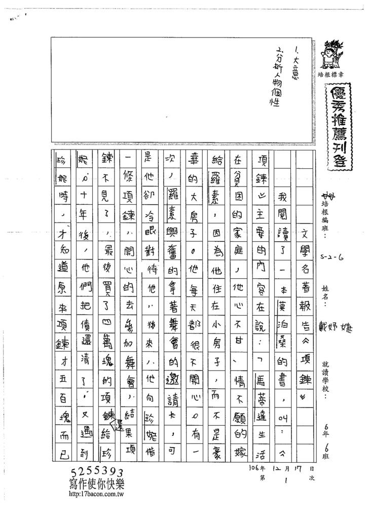 106W6301 戴妤婕 (1)