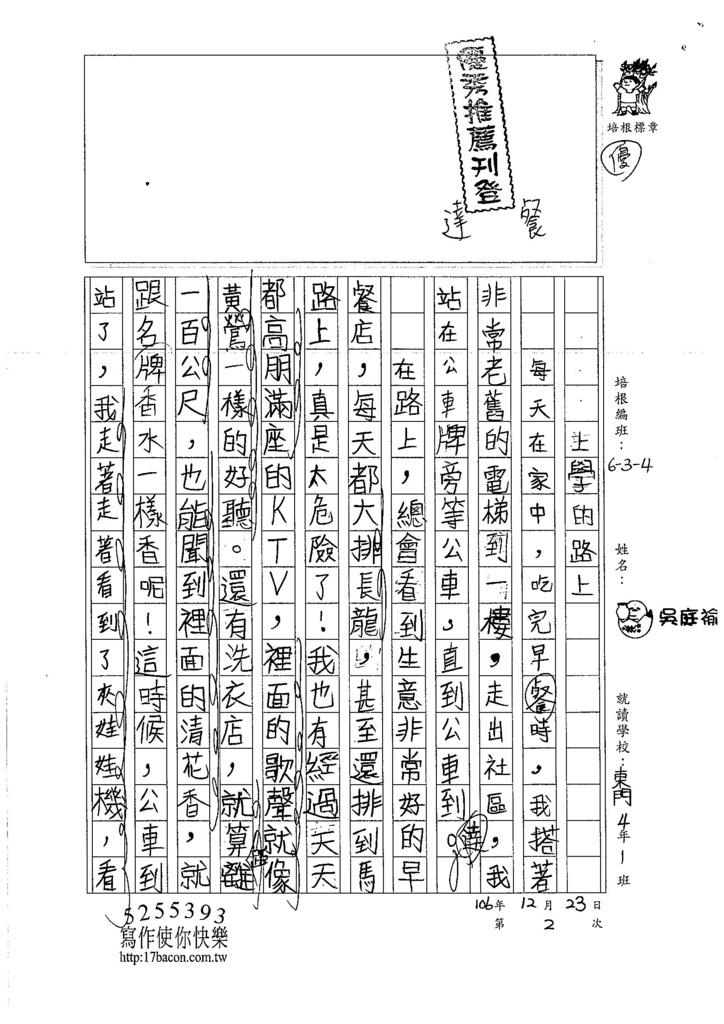 106W4302吳庭褕 (1)