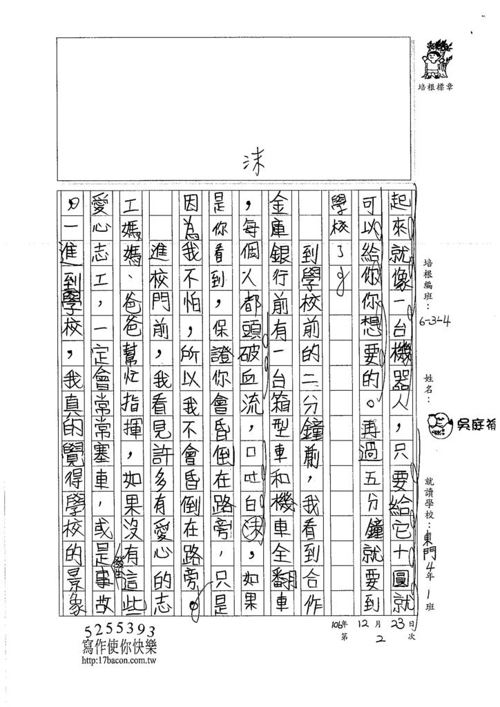 106W4302吳庭褕 (2)