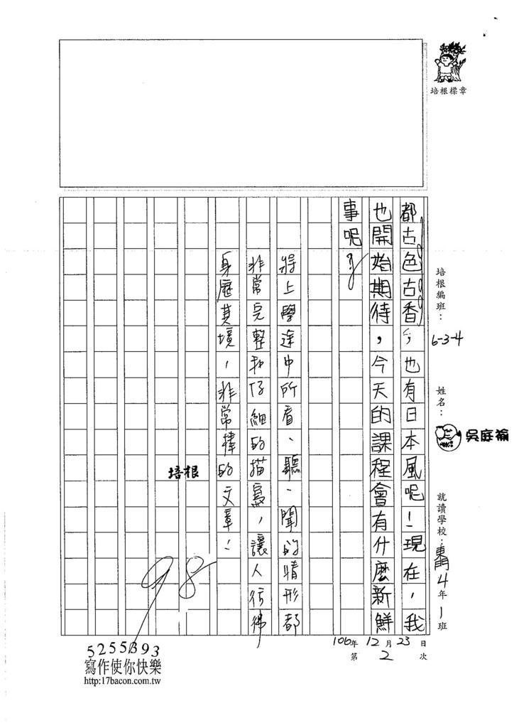 106W4302吳庭褕 (3)