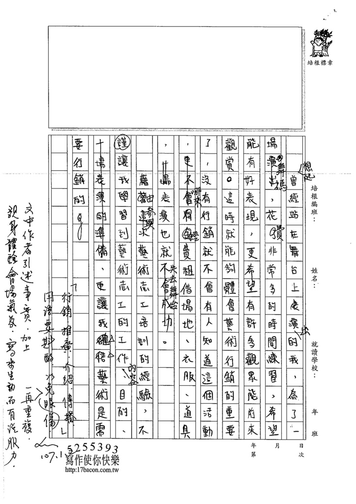 106WE301吳蕙旻 (3)