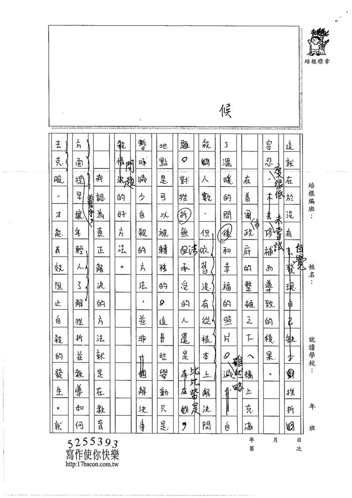106WE303蔡宗勳 (2)