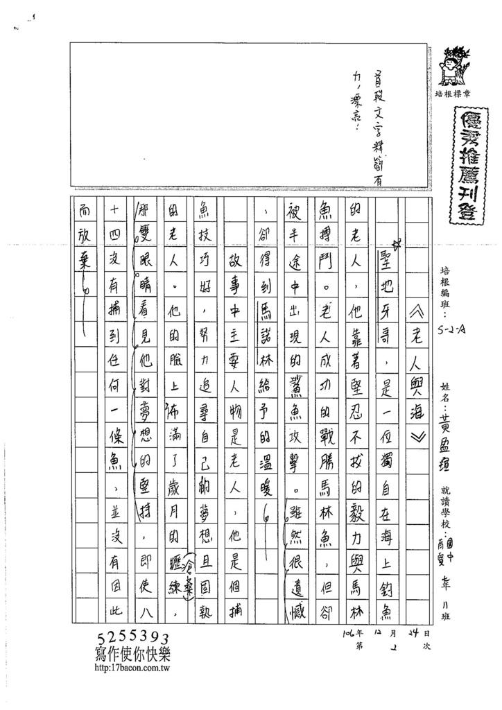106WA303黃盈萱 (1)