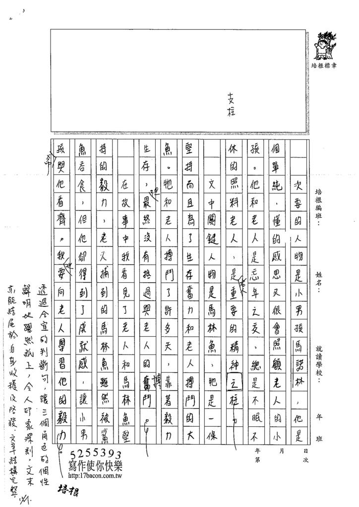 106WA303黃盈萱 (2)