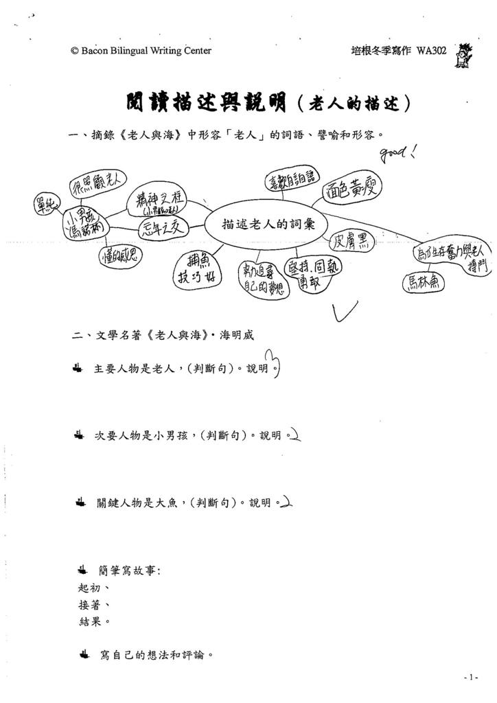 106WA303黃盈萱 (3)