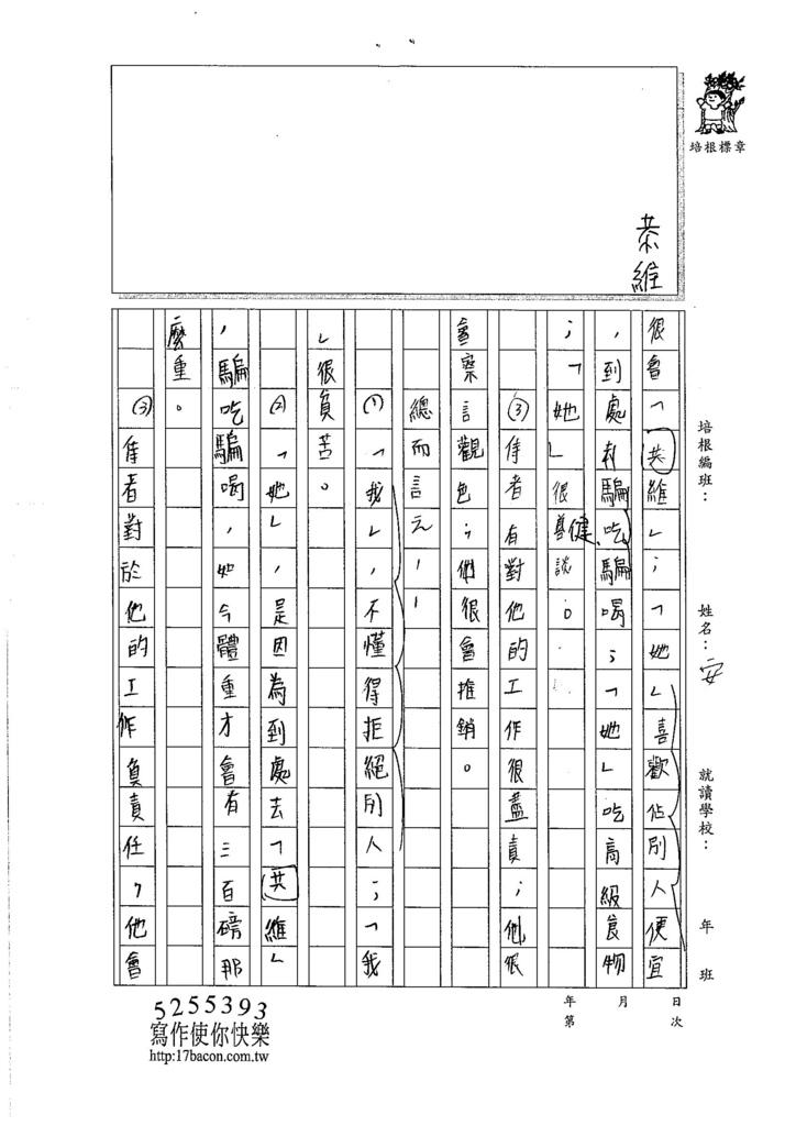 106W6302顏苡安 (2)