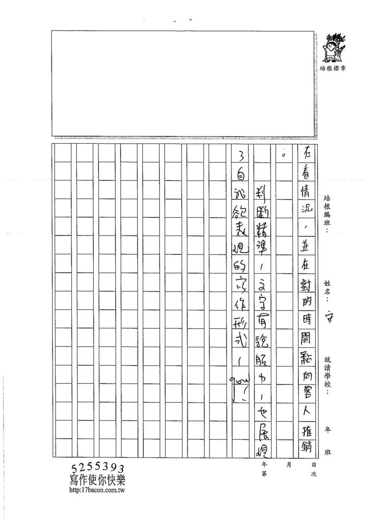 106W6302顏苡安 (3)