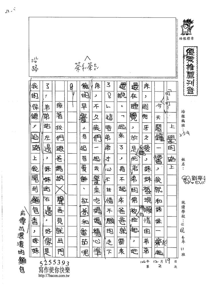 106W4302劉亭妤 (1)