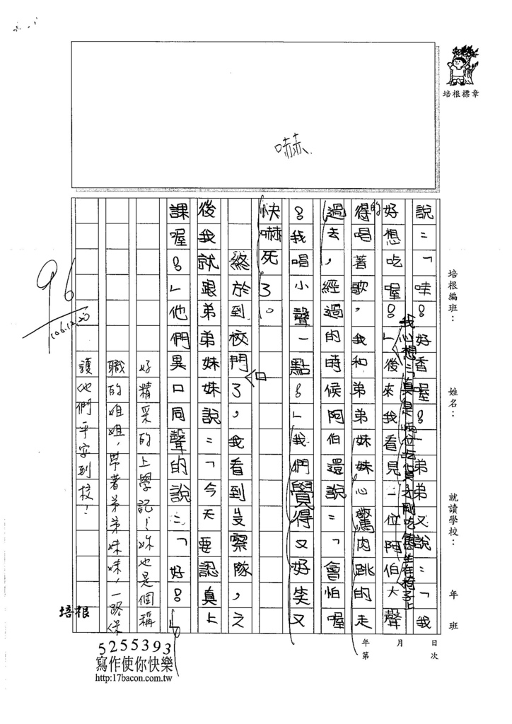 106W4302劉亭妤 (2)