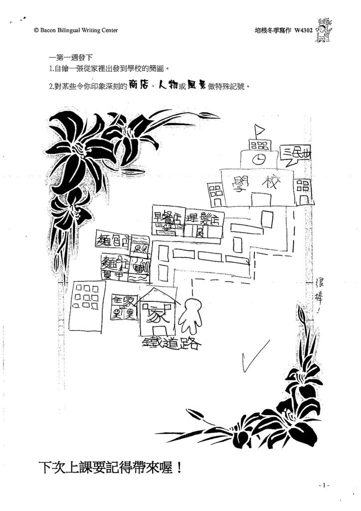 106W4302劉亭妤 (3)