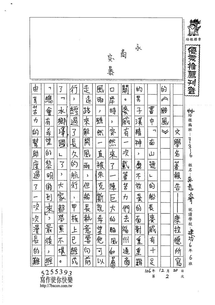 106W6302吳悉睿 (1)