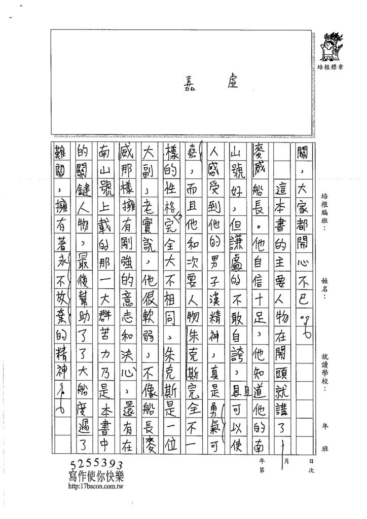 106W6302吳悉睿 (2)