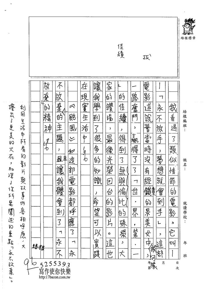 106W6302吳悉睿 (3)