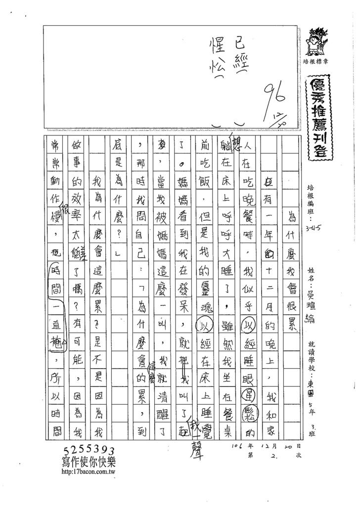 106W5302吳瑄綸 (1)
