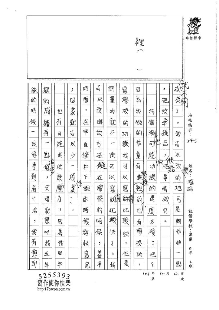 106W5302吳瑄綸 (2)