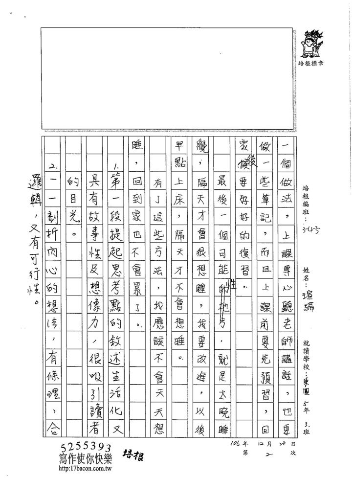 106W5302吳瑄綸 (3)