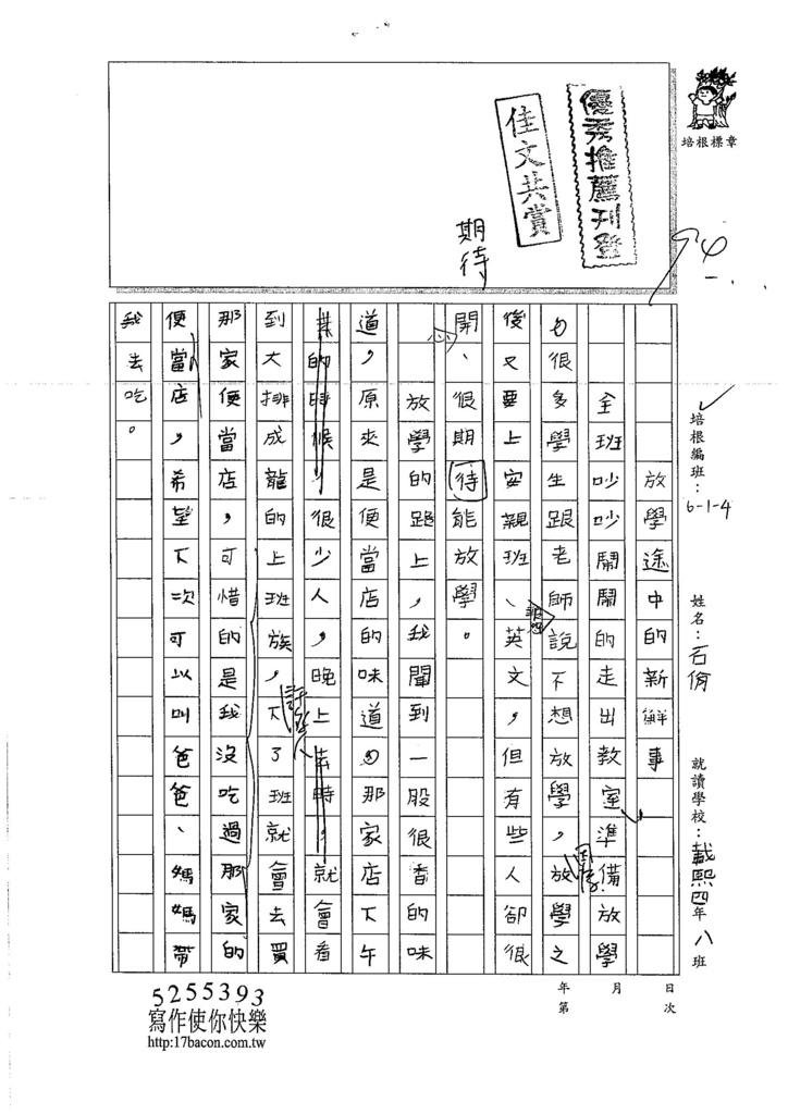 106W4302 石佾 (1)