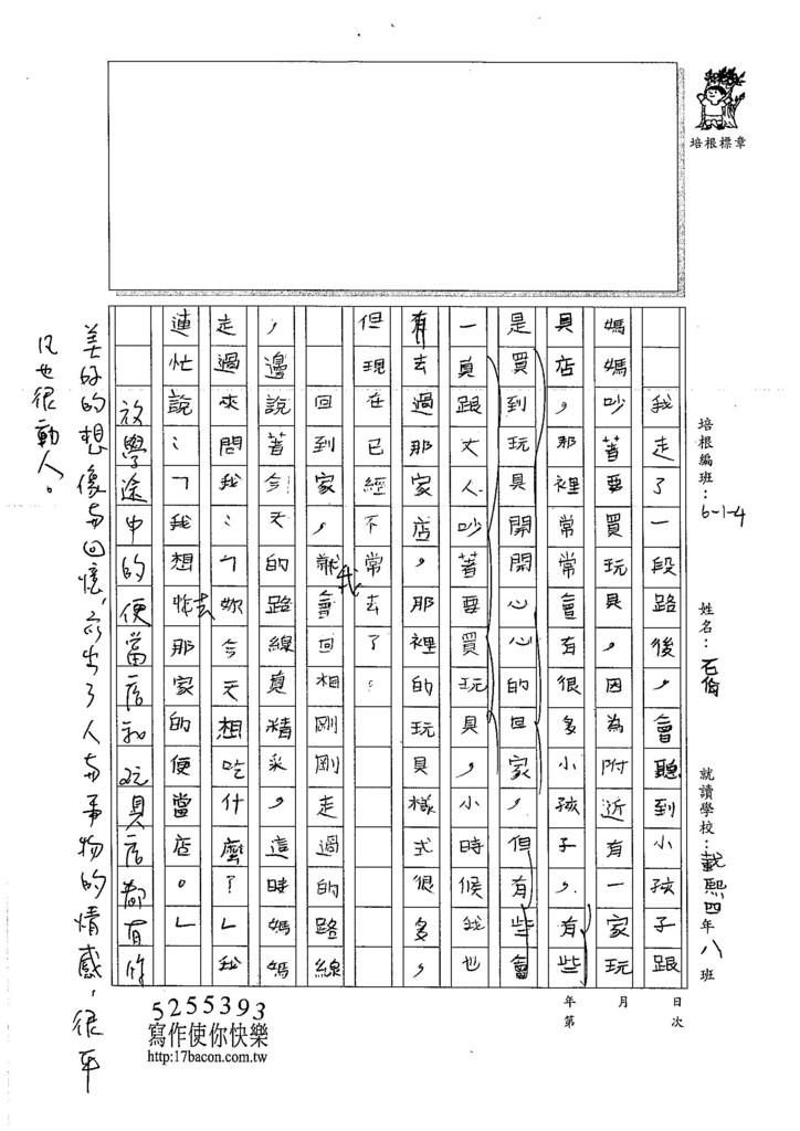 106W4302 石佾 (2)