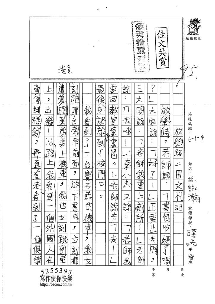 106W4302 胡詠瀚 (1)